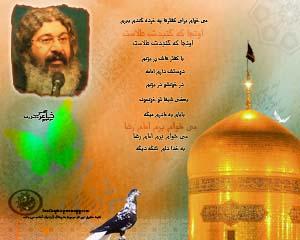 آقاسی - امام رضا